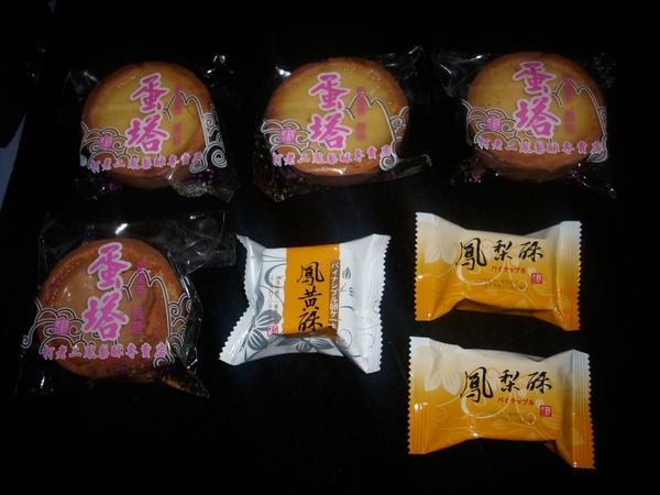 2009.03.08_柯老二台式經典蛋塔+鳳梨酥_0003.jpg