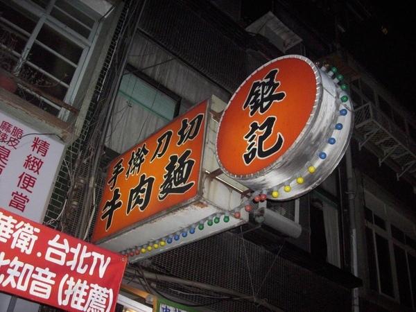 2009.03.25_銀記~我來了!AB大碗_0001.JPG