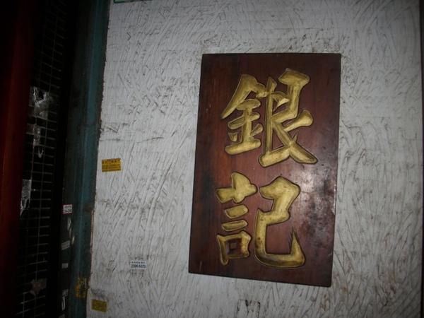 2009.03.25_銀記~我來了!AB大碗_0005.JPG