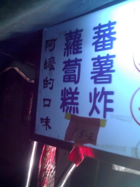 2009.03.29_阿嬤的口味~瑞芳龍鳳腿+炸咖哩春捲_0002.jpg