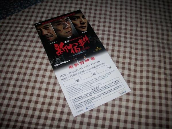 2009.03.30_PCHome送的新宿事件電影特映券兩張_0002.JPG