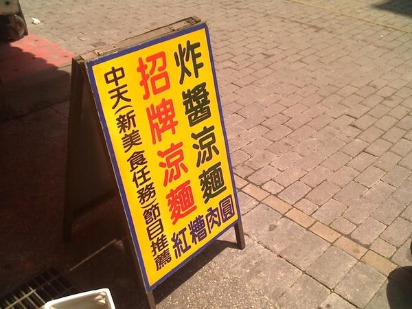 2009.04.15_後火車站舊街的好味道~60年老店保雲菜頭滷+特製涼麵+味增湯_0006.jpg