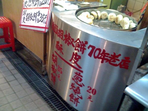 2009.04.17_瑞芳美食街~李記蚵仔煎+台北大橋頭林老師胡椒餅_0003.jpg