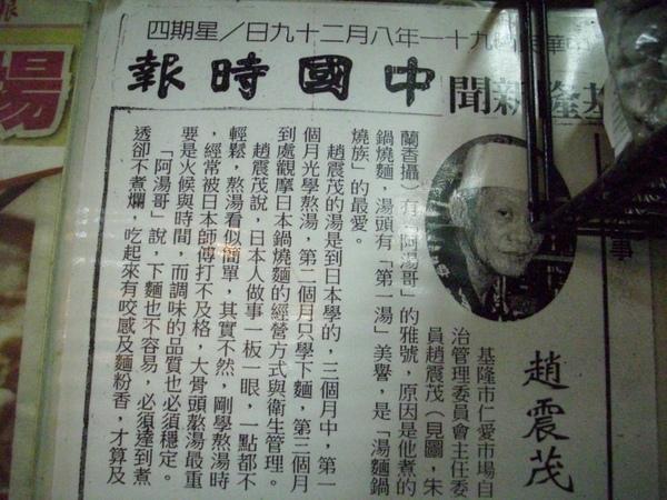 2009.04.21_基隆仁愛市場-鍋燒麵專賣店~鍋燒麵_0001.JPG
