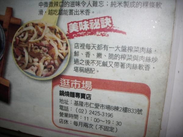 2009.04.21_基隆仁愛市場-鍋燒麵專賣店~鍋燒麵_0007.JPG