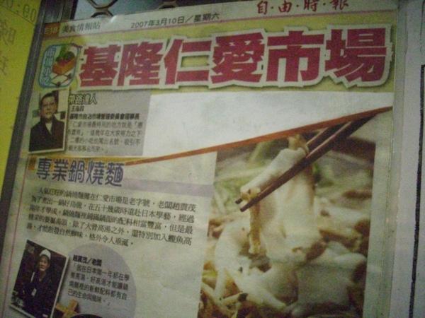 2009.04.21_基隆仁愛市場-鍋燒麵專賣店~鍋燒麵_0008.JPG
