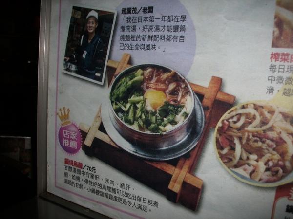 2009.04.21_基隆仁愛市場-鍋燒麵專賣店~鍋燒麵_0009.JPG