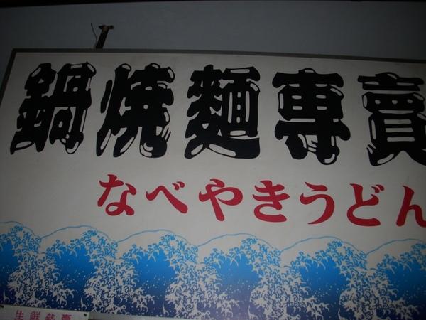 2009.04.21_基隆仁愛市場-鍋燒麵專賣店~鍋燒麵_0011.JPG