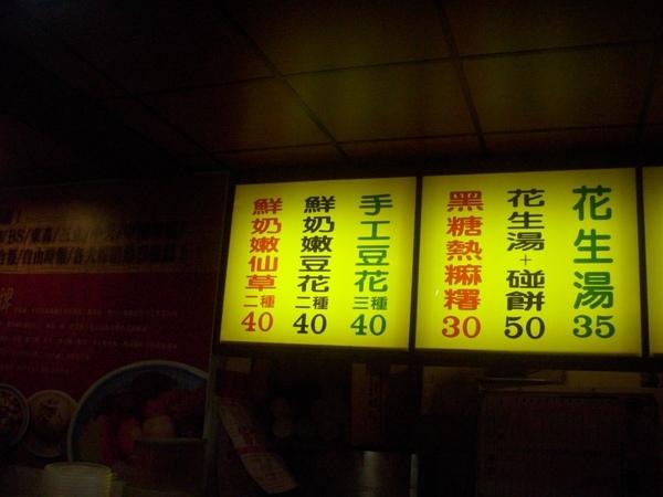 2009.05.16_保雲花生珍珠鮮奶豆花+吳記排骨酥_0001.JPG