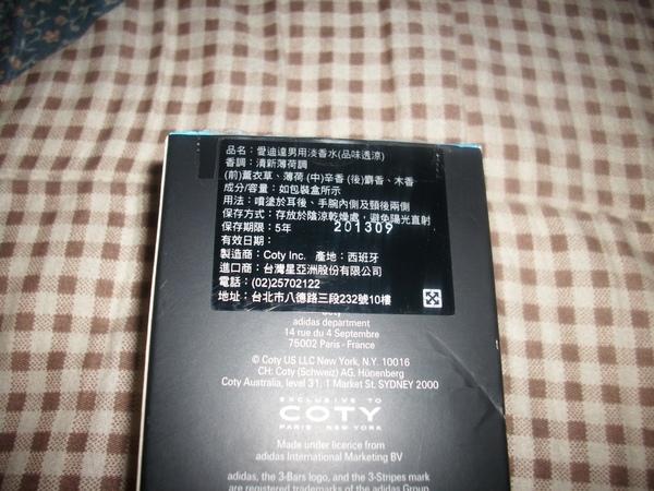 2009.05.29_愛迪達男用淡香水~品味透涼_0002.JPG