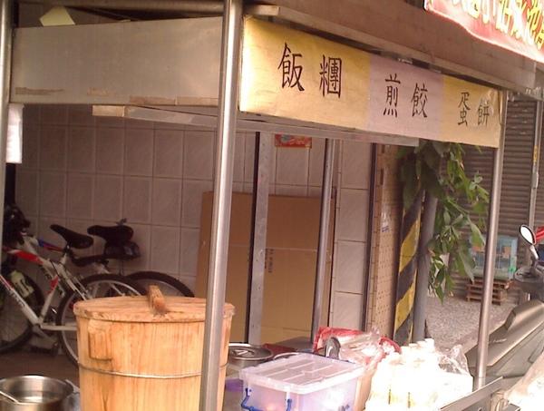 2009.06.01_早餐吃這個~傳統糯米飯糰_0001.jpg