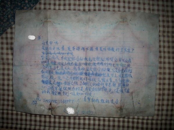 2009.06.03_這是我給妳的一封信....也是唯一的_0003.JPG