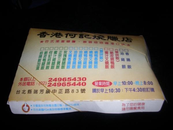 2009.06.04_香港何記燒臘店~招牌飯加蛋_0001.JPG