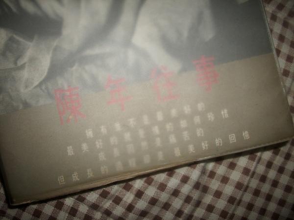 2009.06.05_緣起緣滅的故事太多,微有珍惜,才能擁有它,不是嗎_0002.JPG