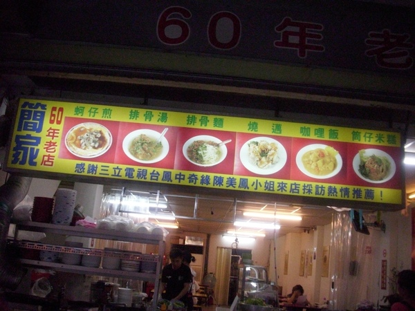 2009.06.05_基隆60年老店~簡家蚵仔煎+燒賣+餛飩湯_0002.JPG