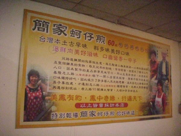 2009.06.05_基隆60年老店~簡家蚵仔煎+燒賣+餛飩湯_0003.JPG