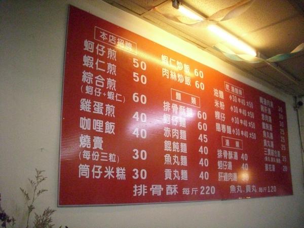 2009.06.05_基隆60年老店~簡家蚵仔煎+燒賣+餛飩湯_0004.JPG