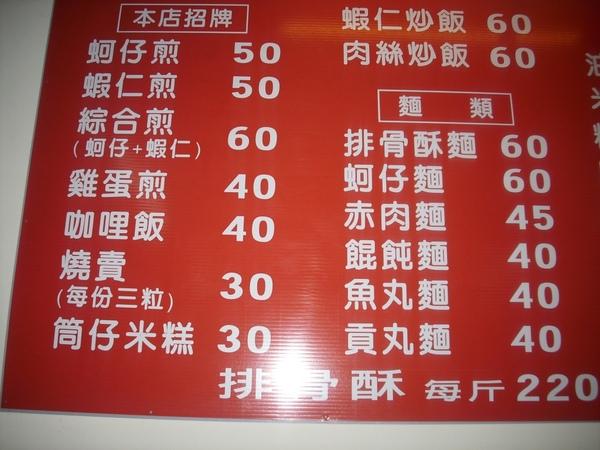 2009.06.05_基隆60年老店~簡家蚵仔煎+燒賣+餛飩湯_0005.JPG