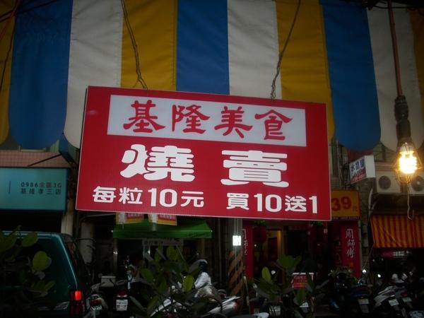 2009.06.05_基隆60年老店~簡家蚵仔煎+燒賣+餛飩湯_0008.JPG