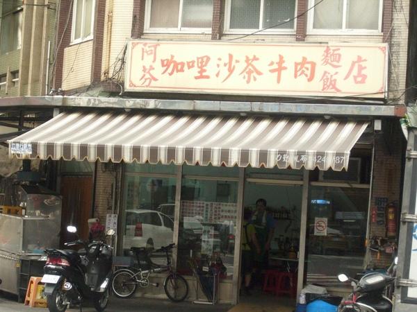 2009.06.29_基隆三沙灣~阿芬咖哩沙茶牛肉炒麵+牛雜湯_0001.JPG