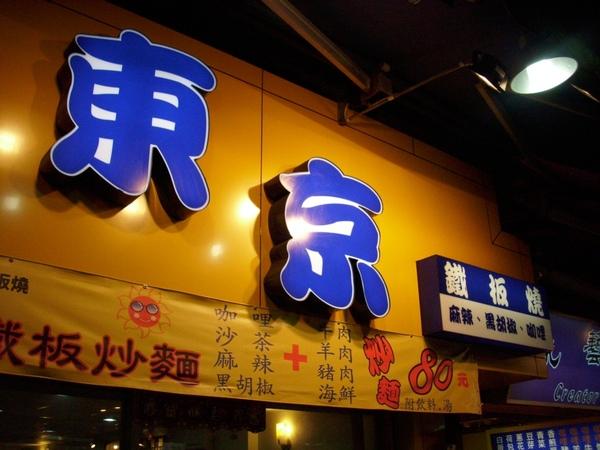 2009.07.16_通化夜市~東京鐵板燒之麻辣牛肉炒麵套餐+咖哩牛肉炒麵套餐_0007.JPG