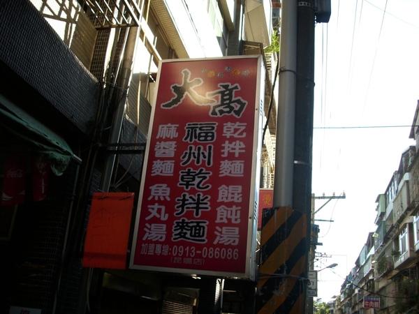 2009.07.31_捷運昆陽站附近美食~大高福州乾拌麵+炸排骨+小菜+餛飩湯_0001.JPG