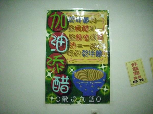 2009.07.31_捷運昆陽站附近美食~大高福州乾拌麵+炸排骨+小菜+餛飩湯_0005.JPG