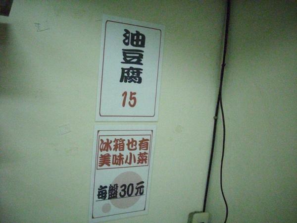2009.07.31_捷運昆陽站附近美食~大高福州乾拌麵+炸排骨+小菜+餛飩湯_0006.JPG
