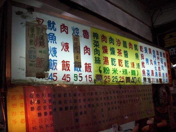 2009.09.17_基隆仁一路不顯眼的小吃店~清蒸肉圓_0001.JPG