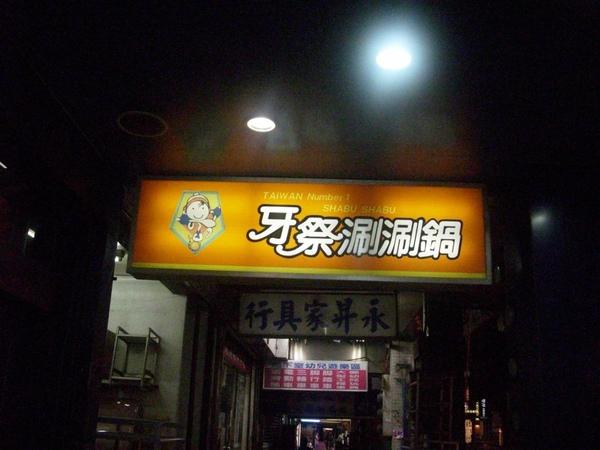 2009.11.02_牙祭涮涮鍋~四川麻辣牛肉鍋_0001.JPG