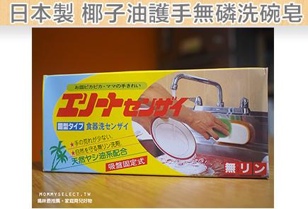 日本製椰子油護手無磷洗碗皂 小卡