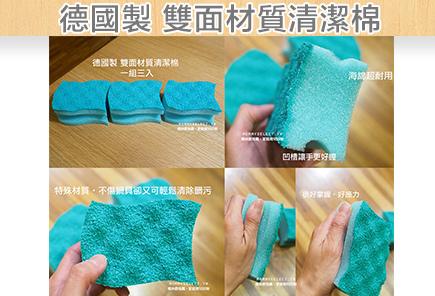 德國製 雙面材質清潔棉 小卡