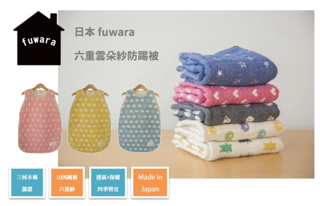 fuwara