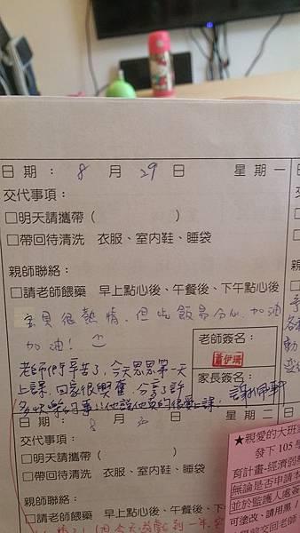 20160909_074028_HDR