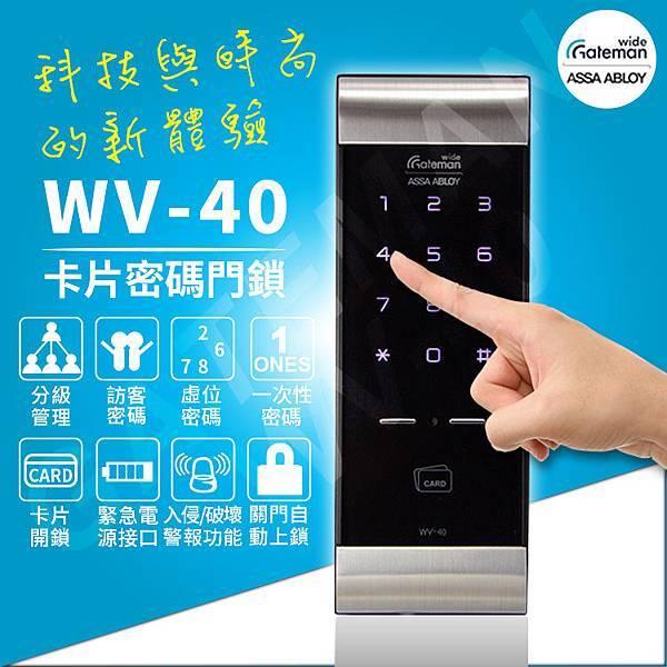 WV40-主圖.jpg