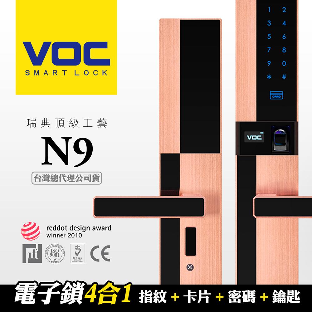 VOC電子鎖 N9推薦