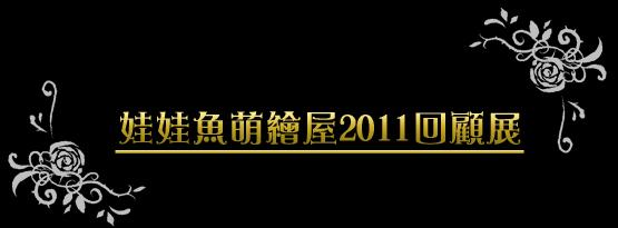 2011回顧展.jpg