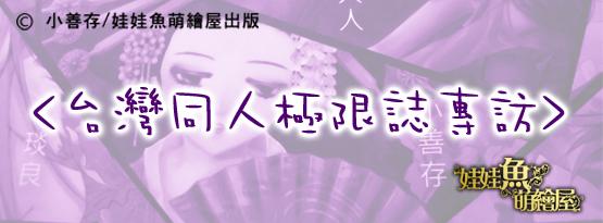 台灣同人極限誌專訪縮圖
