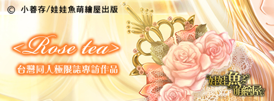 rose tea縮圖01