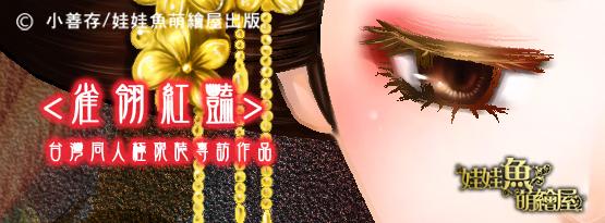 雀翎紅豔縮圖標誌