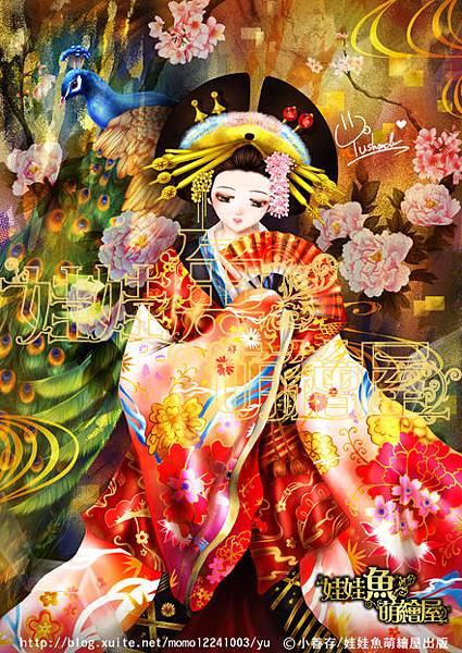 花魁日式風浮水印