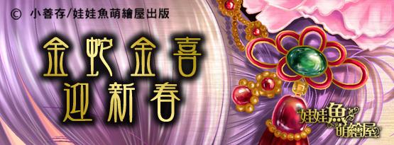2013蛇年賀圖縮圖