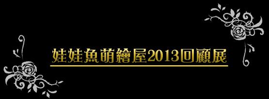 2013回顧展
