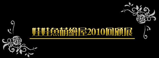 2010回顧展.jpg