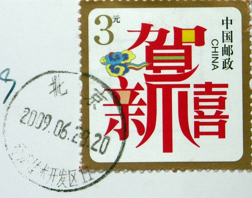 CN89379_stamp2.jpg