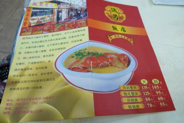 誠昌飯店1.jpg