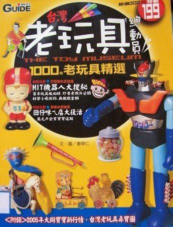 台灣老玩具01