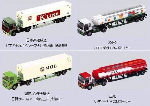 Tomytec貨櫃車1~402