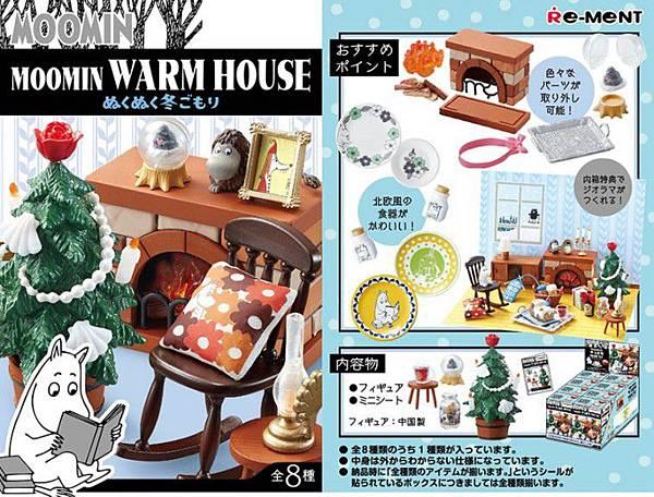 Re-ment 嚕嚕米冬天溫暖的家