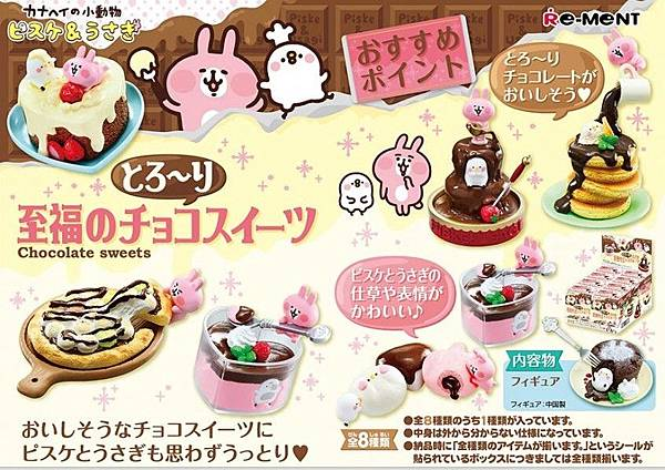 Re-ment 卡娜赫拉幸福巧克力甜點